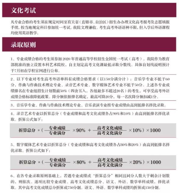 2020年各大艺术学院,北京画室,北京美术培训,11