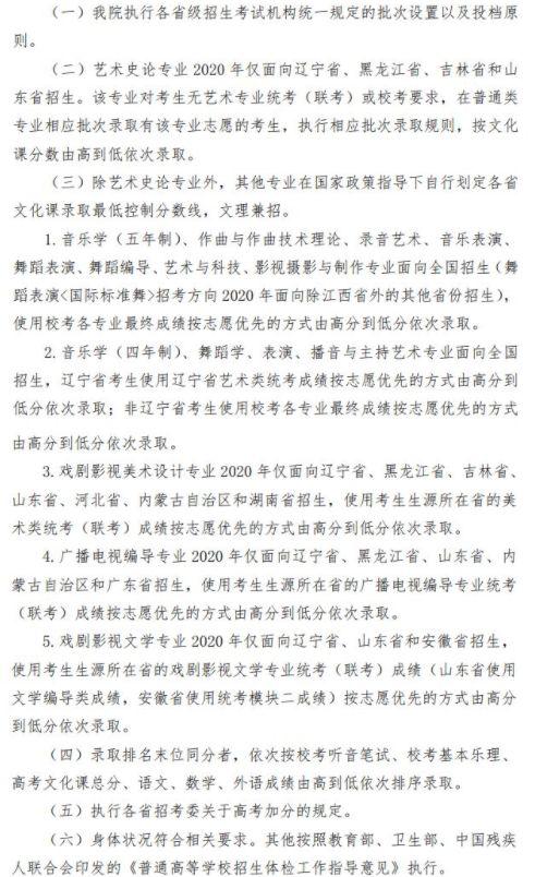 2020年各大艺术学院,北京画室,北京美术培训,17