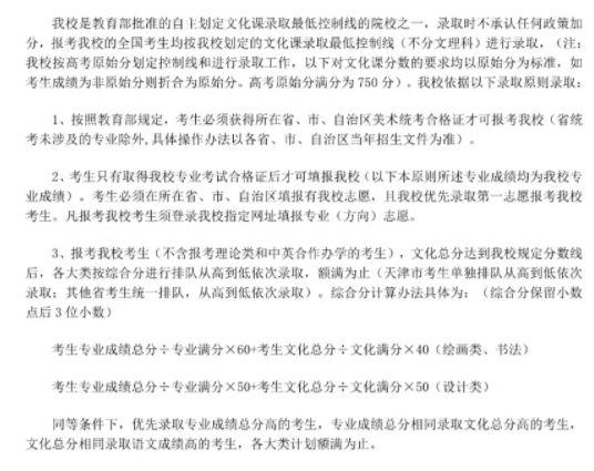 2020年各大艺术学院,北京画室,北京美术培训,18