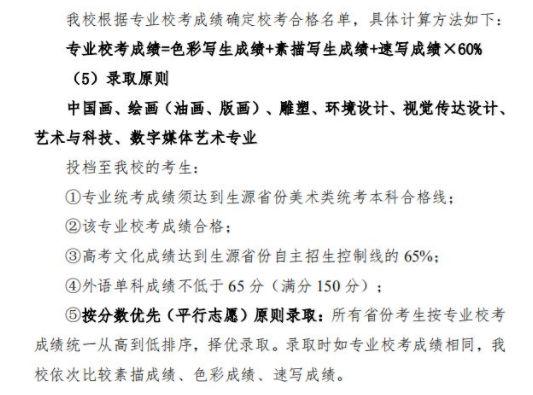 2020年各大艺术学院,北京画室,北京美术培训,41