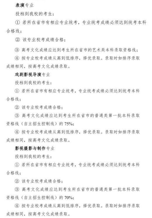 2020年各大艺术学院,北京画室,北京美术培训,43