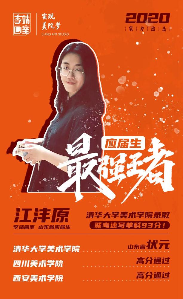 北京美术培训班最强王者—山东清华状元江沣原,01
