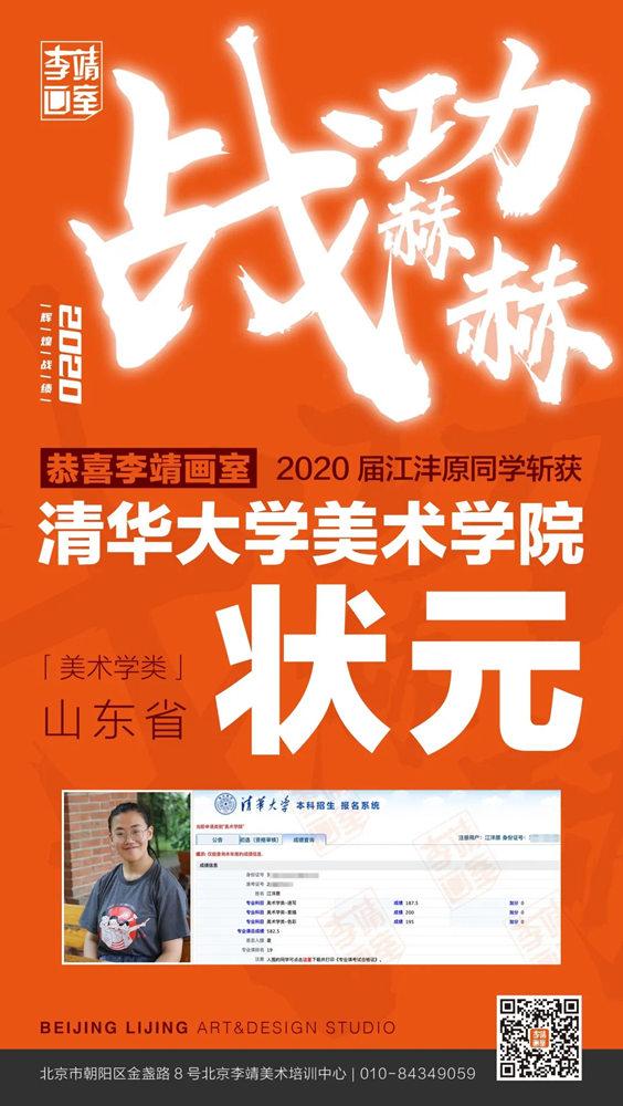 北京美术培训班最强王者—山东清华状元江沣原,03