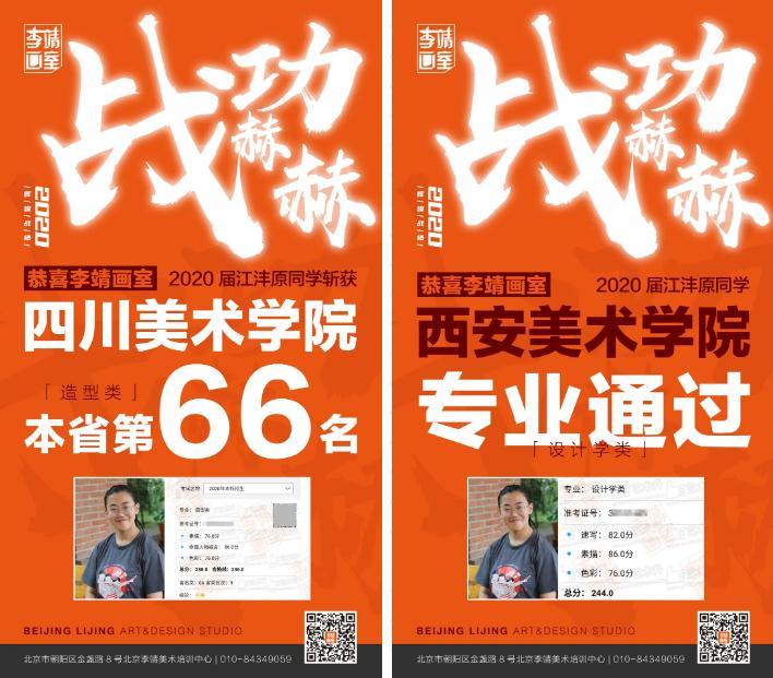 北京美术培训班最强王者—山东清华状元江沣原,04